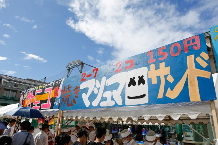 2018-洛南高等学校-文化祭