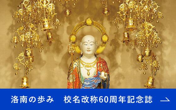 洛南の歩み 校名改称60周年記念誌